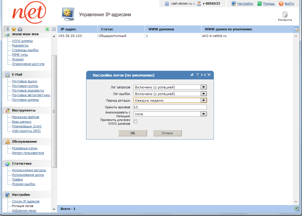 Хостинг сайтов ispmanager бесплатный хостинг сайтов домен второ