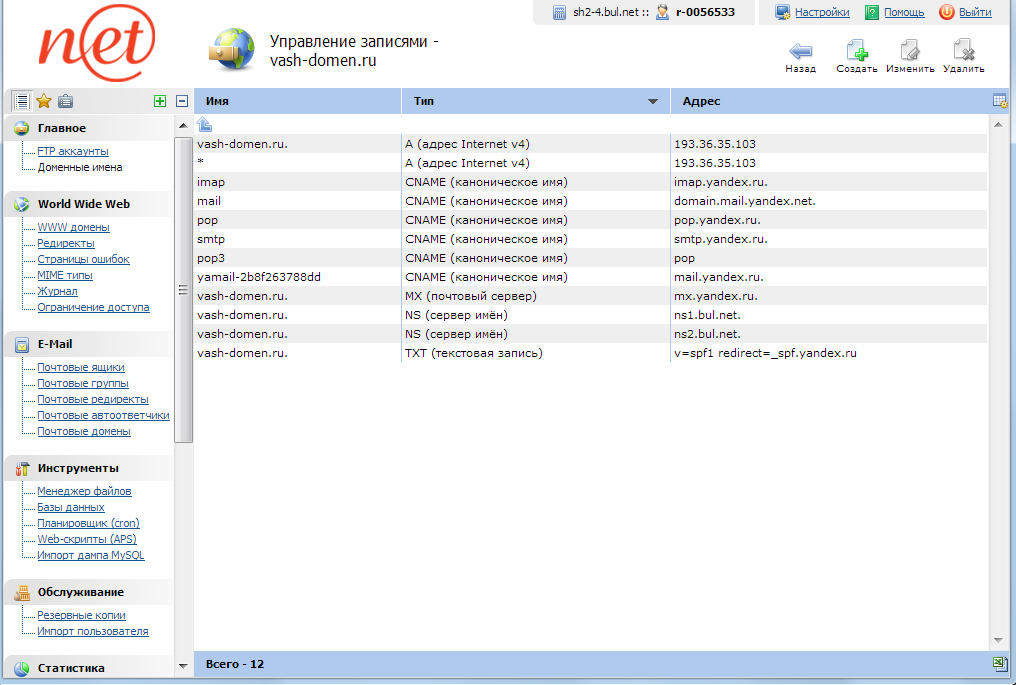 Яндекс почта для домена 2 | Хостинг сайтов, аренда VDS серверов ...